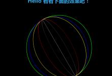 CSS3立体线框球形动画(原创)-小宅猿