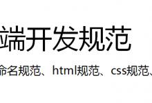 前端开发规范:命名规范、html规范、css规范、js规范-小宅猿