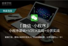 极客学院价值300元微信小程序从基础到实战完整视频教程_分享的博客