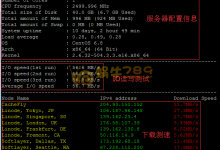 Linux系统信息/IO读写/下载速度一键测试脚本bench.sh-小宅猿