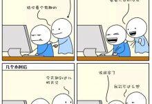 趣图:当程序员遇上拖延症…_分享的博客