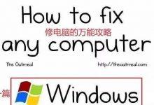 修电脑的万能攻略-小宅猿